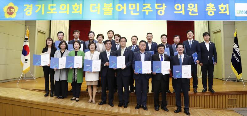 경기도의회 더불어민주당 의원 총회