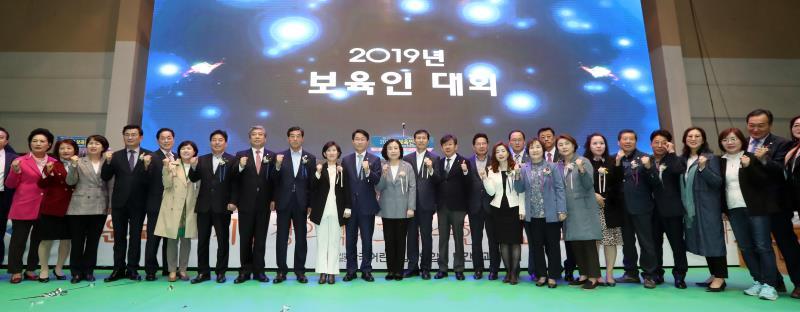 한국어린이집총연합회 2019년 보육인 대회