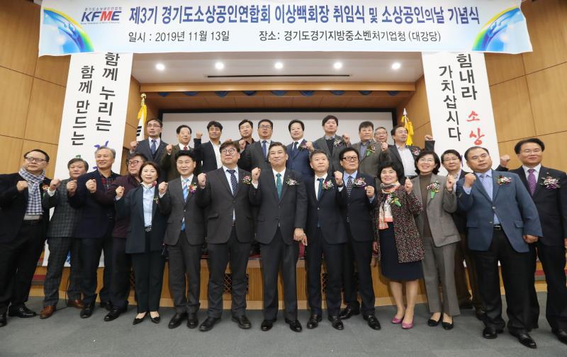 제3기 경기도소상공인연합회 이상백 회장 취임식 및 소상공인의 날 기념식