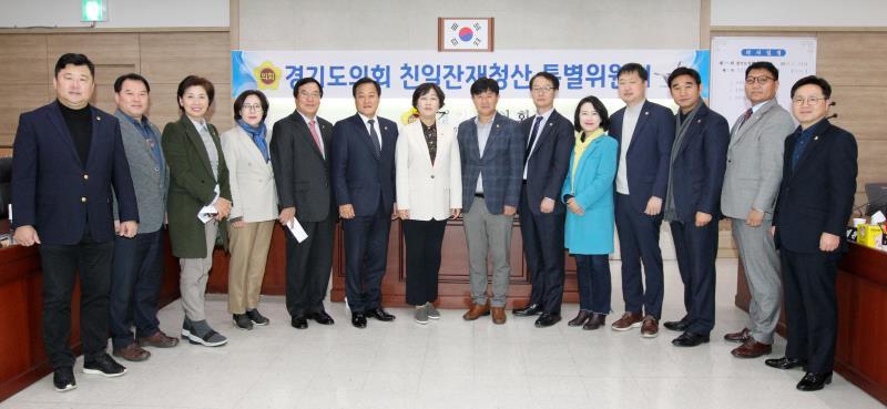경기도의회 제1차 친일잔재청산 특별위원회 회의