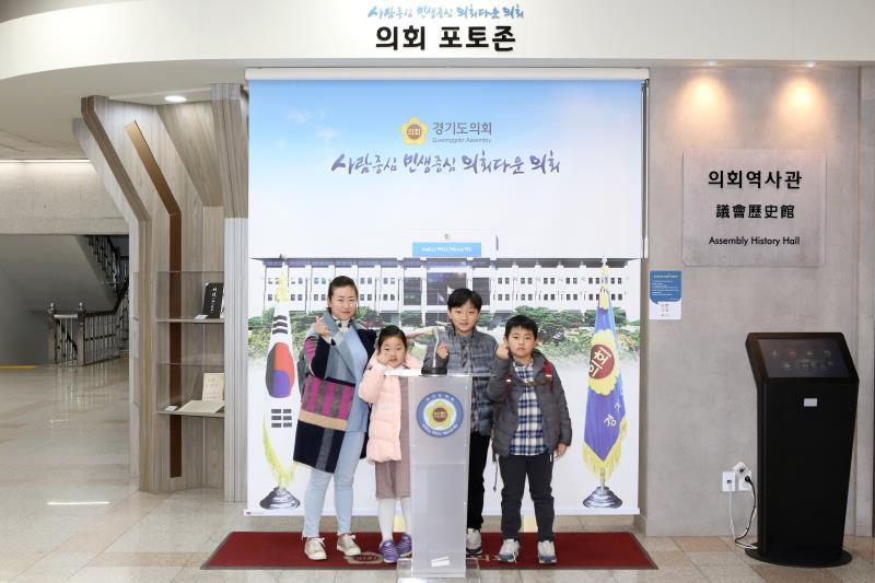 광성드림학교 학생 및 학부모 경기도의회 방문 견학