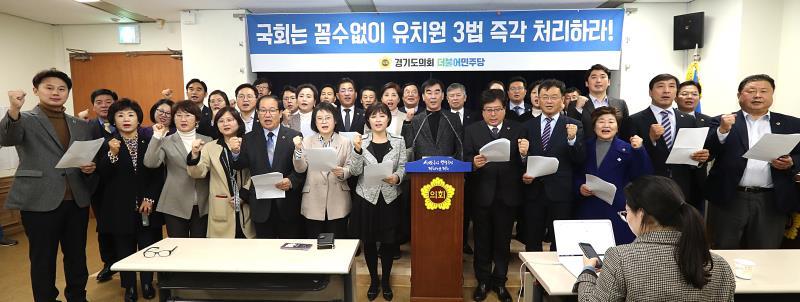 경기도의회 교섭단체 더불어민주당 유치원 3법 성명서 발표