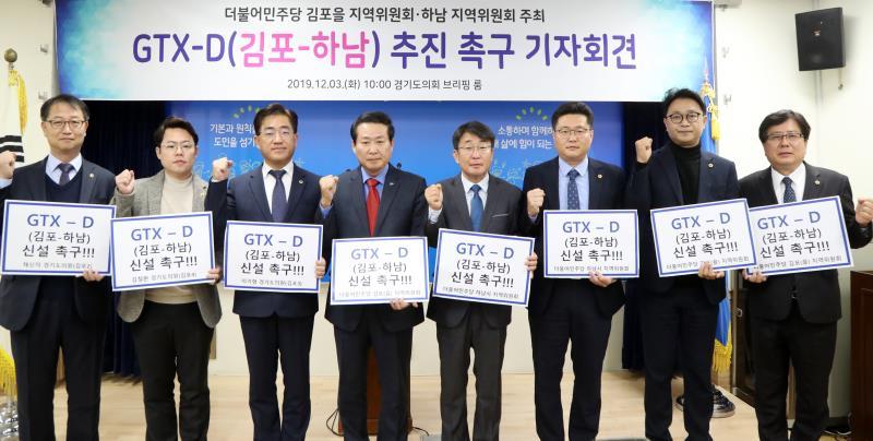 GTX-D(김포-하남) 추진 촉구 기자회견
