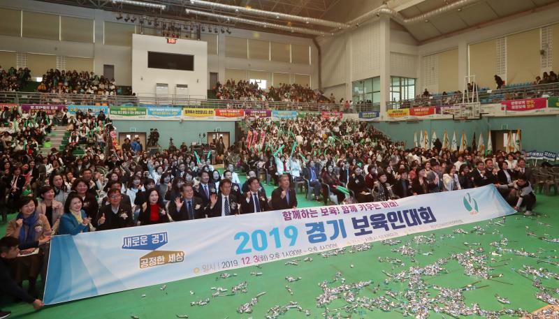 2019 경기 보육인대회