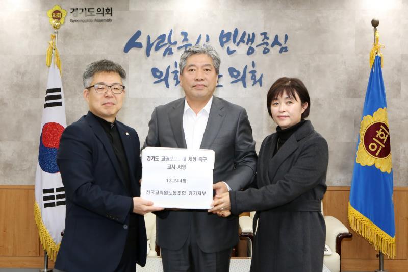 경기도 교권보호조례 제정 촉구 교사 서명 전달식