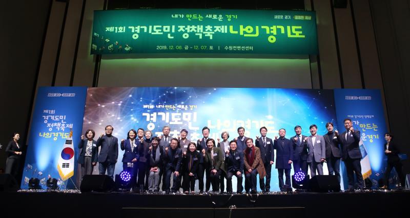 제1회 경기도민 정책축제-나의경기도 개막식