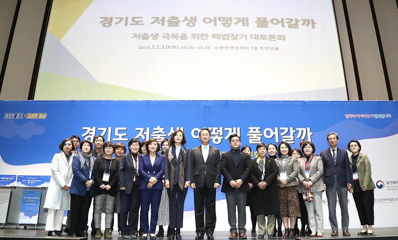 경기도 인구정책 대 토론회