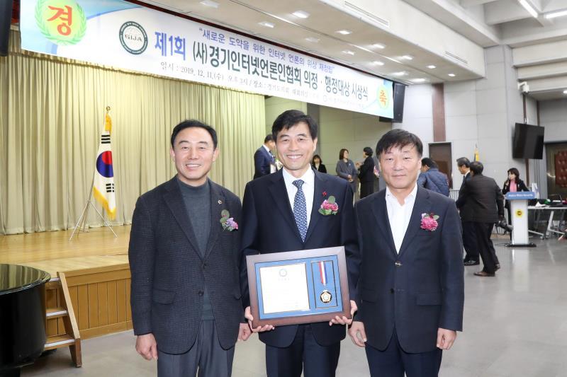제1회 경기인터넷언론인협회 의정,행정대상 시상식