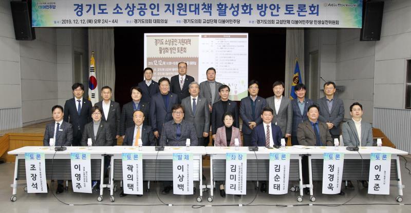 경기도 소상공인 지원대책 활성화 방안 토론회