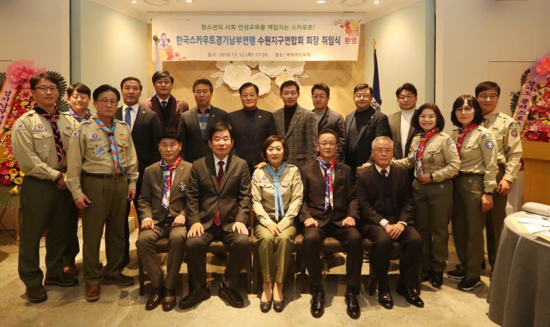 한국스카우트 경기남부연맹 수원지구연합회 회장 취임식