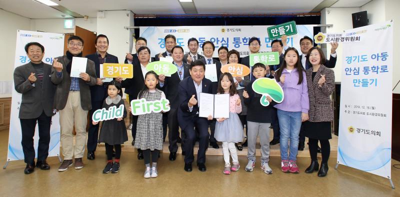 경기도 아동 안심 통학로 만들기