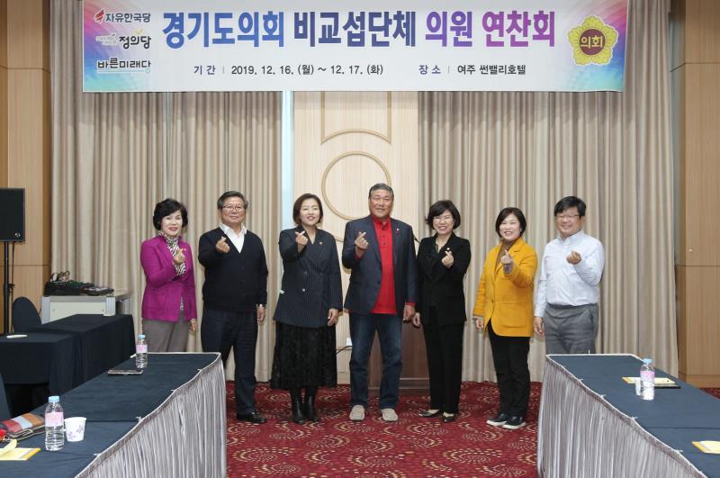 경기도의회 비교섭단체 의원 연찬회