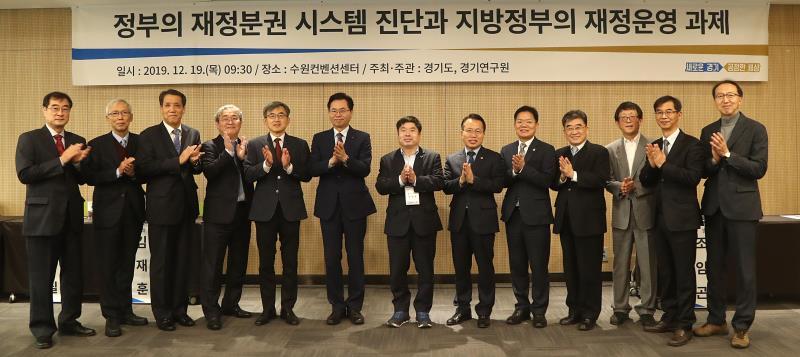 재정분권 세미나 개최