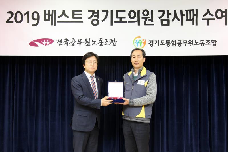 2019 베스트 경기도의원 감사패 수여식