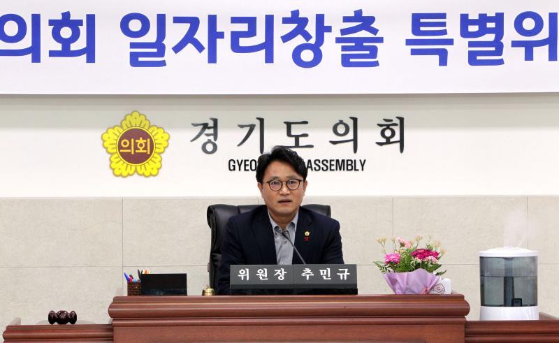 경기도의회 일자리창출 특별위원회 정책연구용역 최종보고회