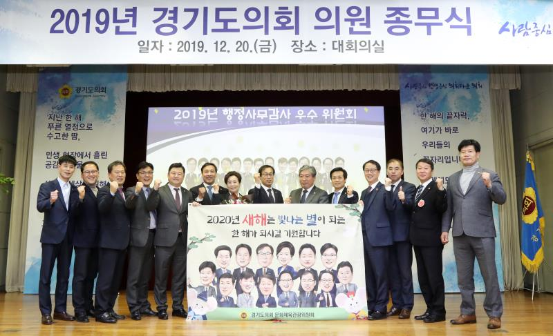 2019년 경기도의회 의원 종무식