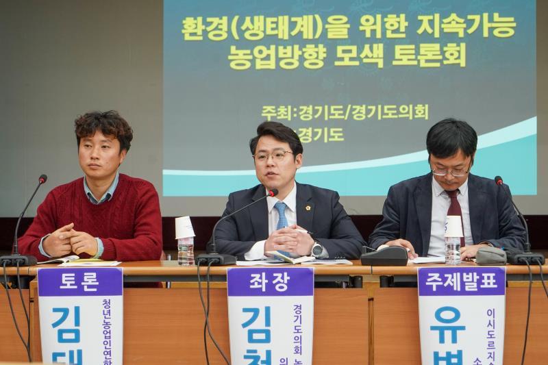 환경(생태계)을 위한 지속가능 농업방향 모색 토론회