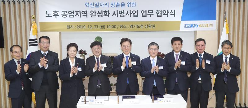 경기도-군포시 노후공업지역 활성화 시범사업 업무 협약식