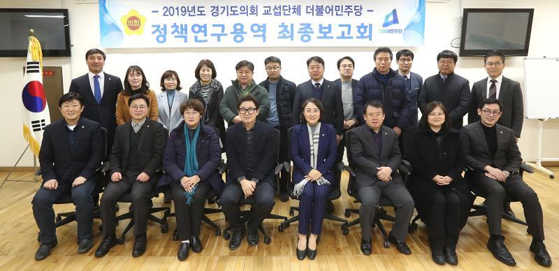 더불어민주당 교섭단체 정책연구용역 최종보고회