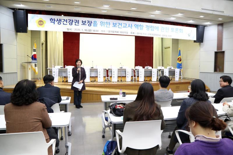 학생건강권 보장을 위한 보건교사 역할 정립에 관한 토론회