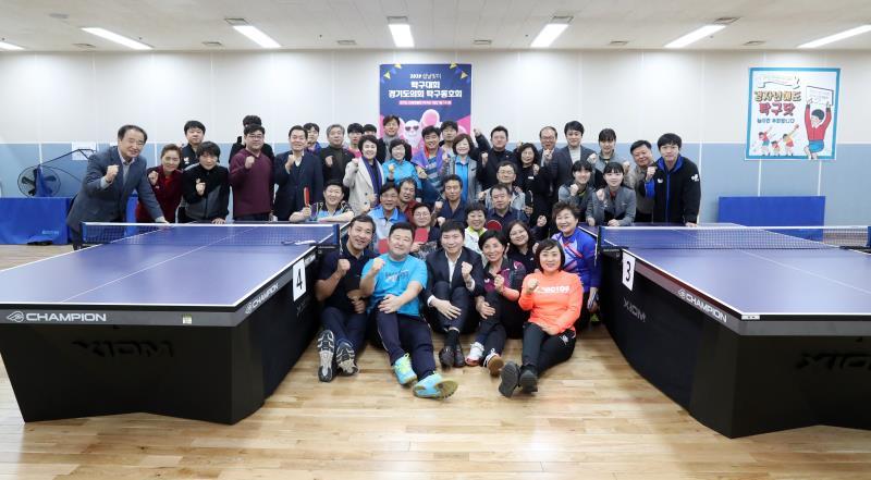 경기도의회 탁구동호회 신년 대회