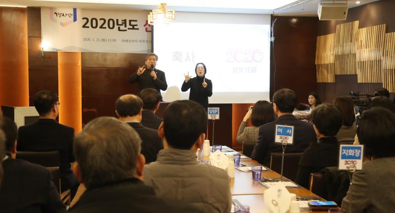 경기도 농아인협회 신년 인사회