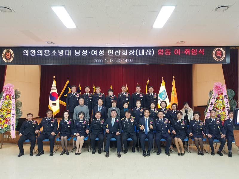 의왕의용소방대 남성, 여성 연합회장 합동 이취임식