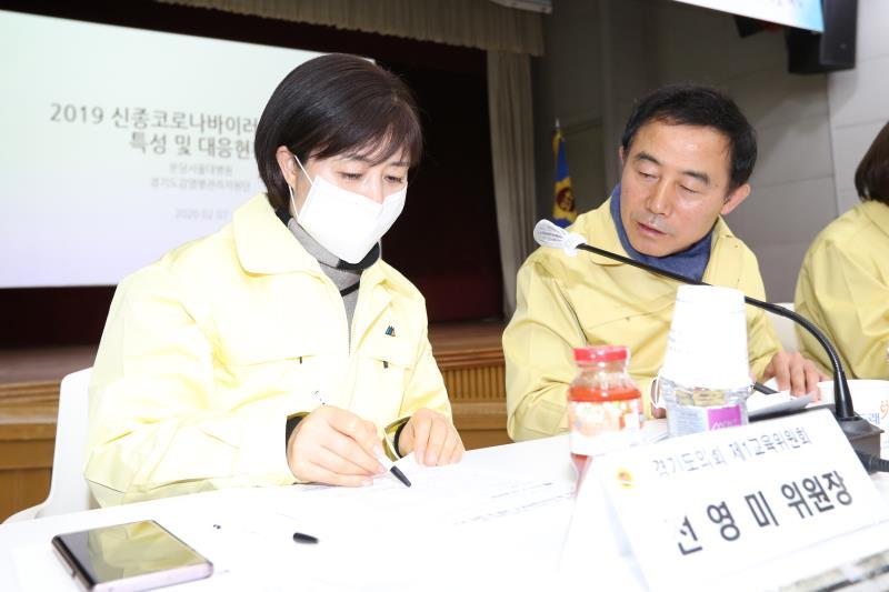신종 코로나 바이러스 확산방지 경기도의회 비상대책본부 2차 회의