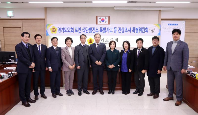 경기도의회 포천석탄발전소 폭발사고 등 진상조사 특별위원회