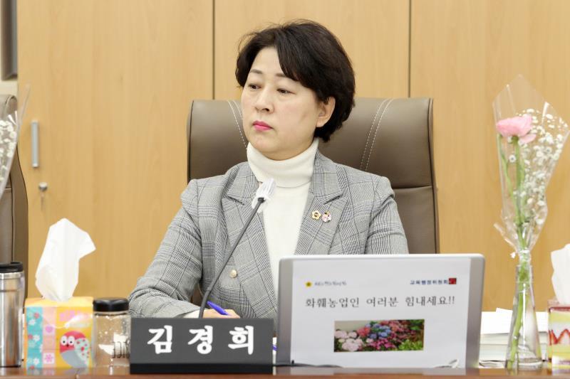제341회 임시회 제1차 교육행정위원회