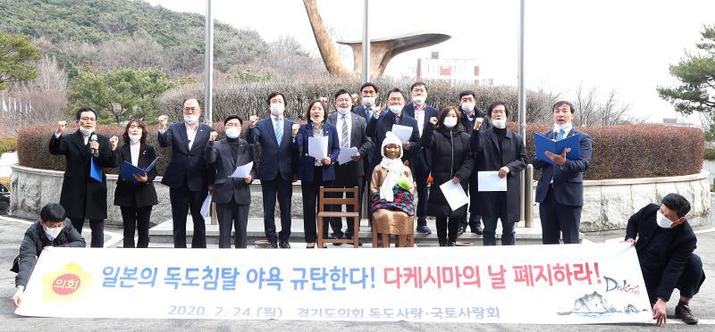 일본의 다케시마의 날 폐지 촉구 기자회견