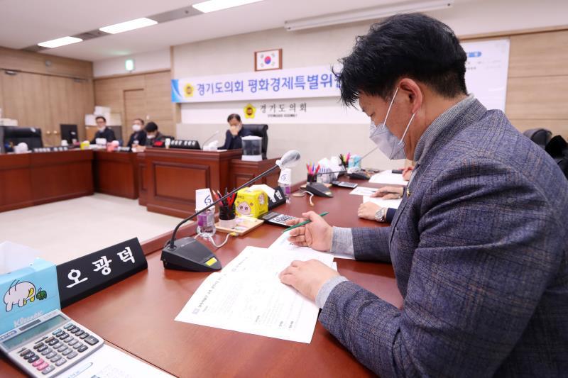 제4차 평화경제특별위원회