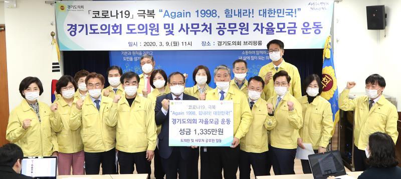 코로나19 극복 경기도의회 도의원 및 사무처 공무원 자율모금 기자회견 및 전달식