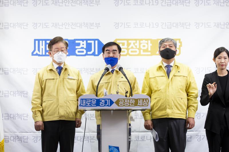 경기도형 재난기본소득 지급 계획 발표