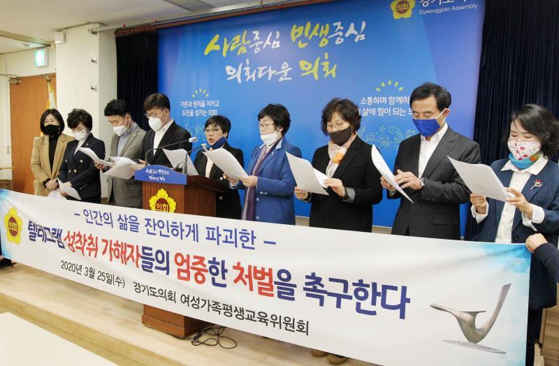 여성가족평생교육위원회 텔레그램 성착취 가해자들의 엄중한 처벌 촉구 기자회견
