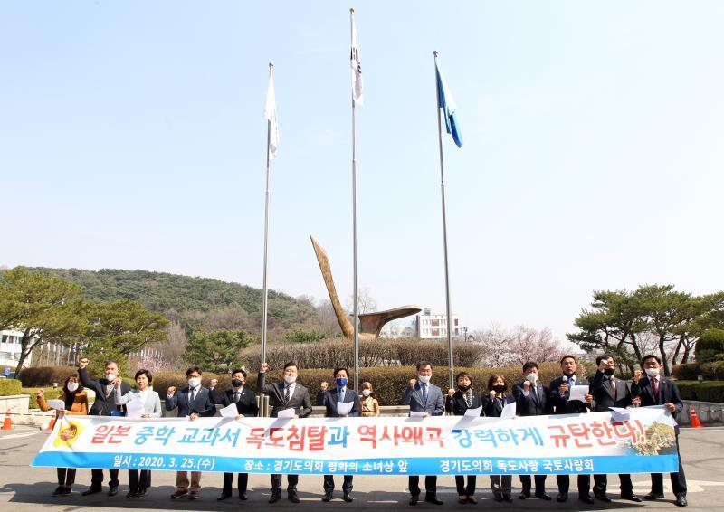 독도사랑 국토사랑회 일본 중학 교과서 독도침탈과 역사왜곡 규탄대회