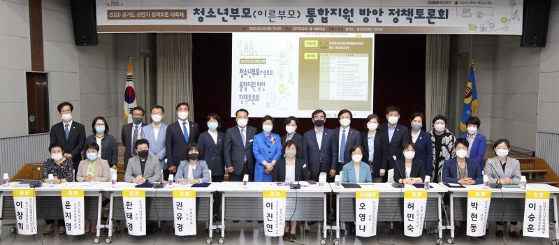 청소년부모(이른부모) 통합지원 방안 정책토론회