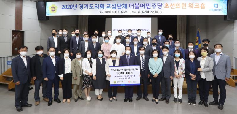 2020 경기도의회 교섭단체 더불어민주당 초선의원 워크숍