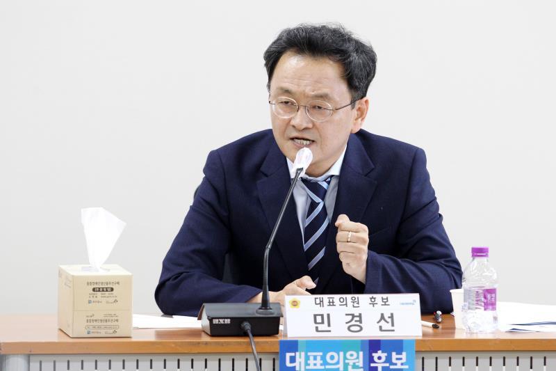 제10대 경기도의회 더불어민주당 후반기 대표의원 후보 선출을 위한 후보자 토론회