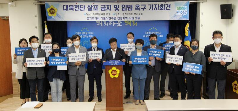대북전단 살포 금지 및 입법 촉구 기자회견