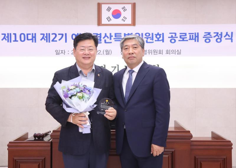제10대 제2기 예산결산특별위원회 공로패 증정식