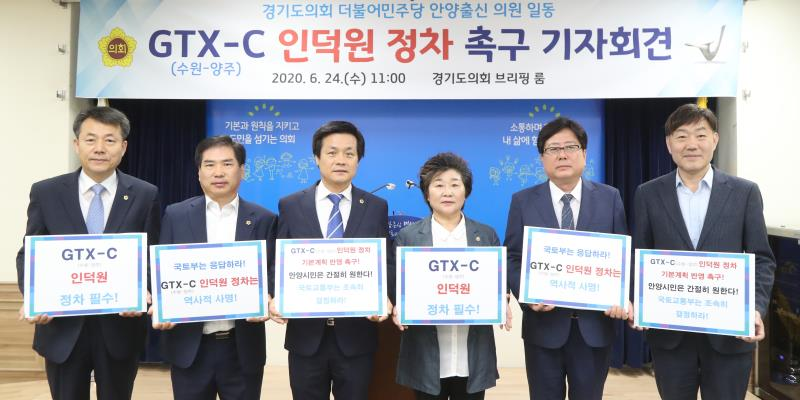GTX-C 인덕원 정차 촉구 기자회견
