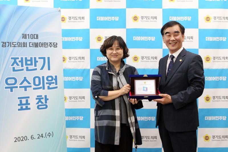 제10대 경기도의회 더불어민주당 우수의원 공로패 전달