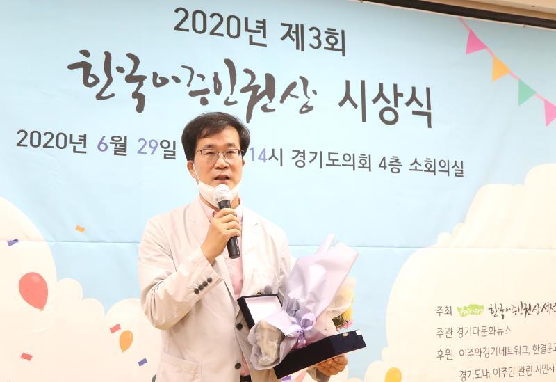 한국 이주인권상 시상식