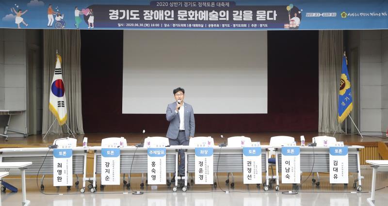 경기도 장애인 문화예술의 길을 묻다