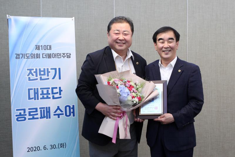제10대 경기도의회 더불어민주당 전반기 대표단 공로패 수여식