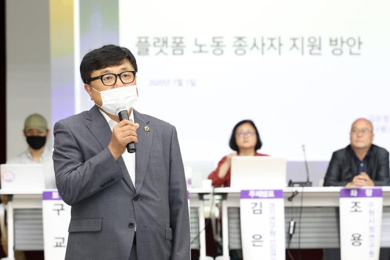 경기도 플랫폼노동자 기본소득 지급 조례안 제정을 위한 토론회