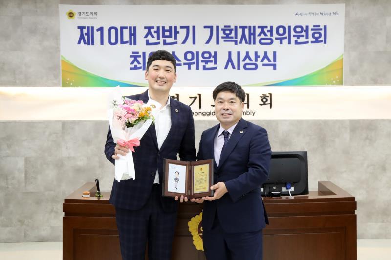 제10대 전반기 기획재정위원회 최우수위원 시상식
