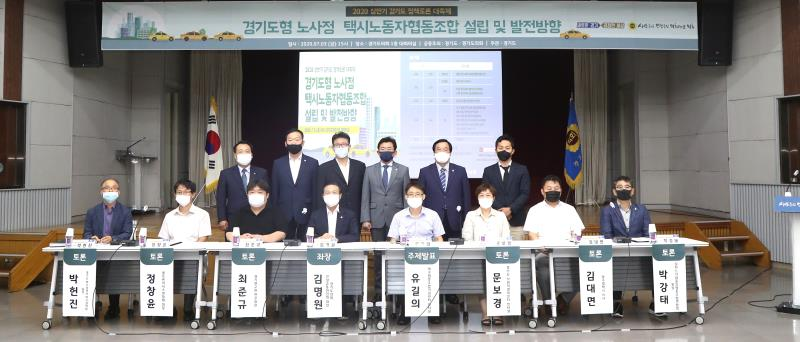 경기도형 노사정 택시노동자협동조합 설립 및 발전방향
