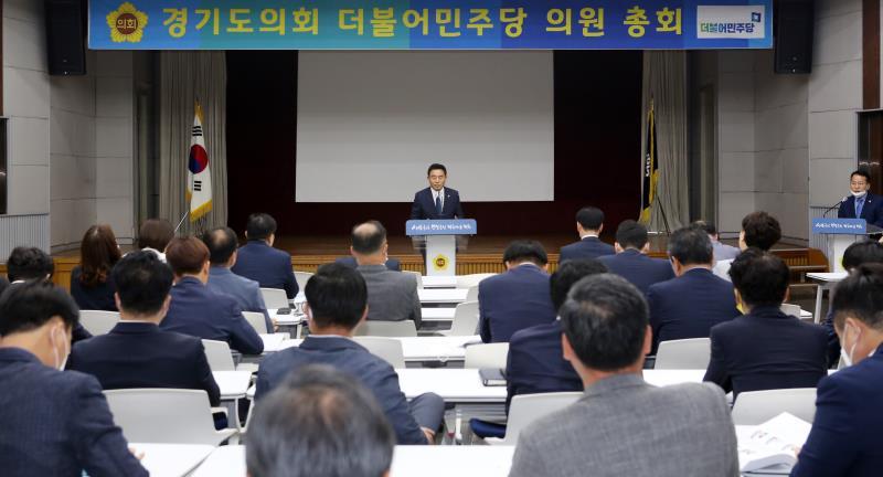 경기도의회 더불어민주당 의원총회